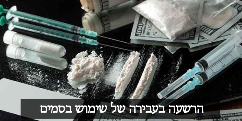 הורשעת בעבירה של שימוש בסמים – מה ההשלכות