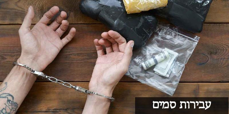 הסתבכת בעבירות סמים? דע מהן זכויותיך
